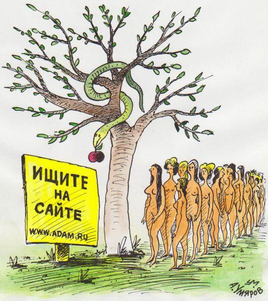 Карикатура: Современный Адам., Александр Умяров