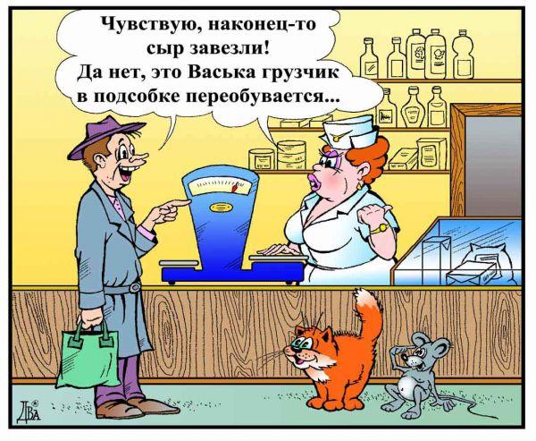 Карикатура: натуральный запах, виктор дидюкин