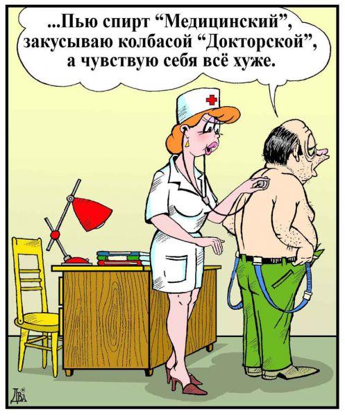 Карикатура: народное средство, виктор дидюкин