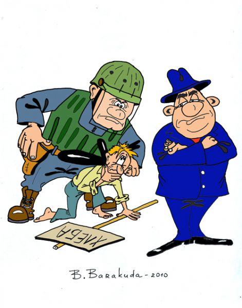 Карикатура: Народ и его слуги, BorH
