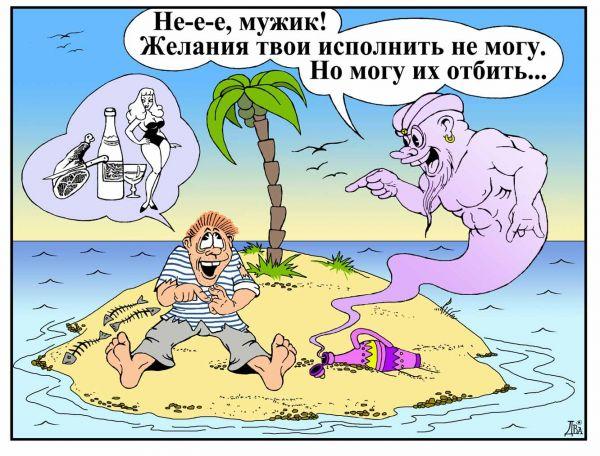 Карикатура: альтернативный сервис, виктор дидюкин