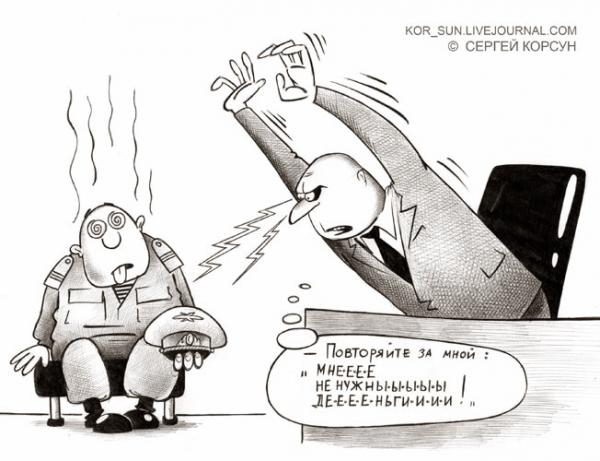Карикатура: Антикоррупционная терпаия, Сергей Корсун