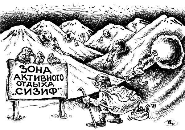 Карикатура: активный отдых, Кузьмин Михаил