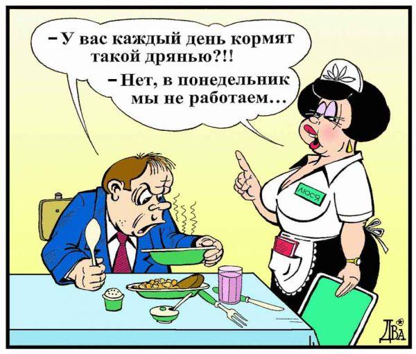 Карикатура: доживём до понедельника, виктор дидюкин