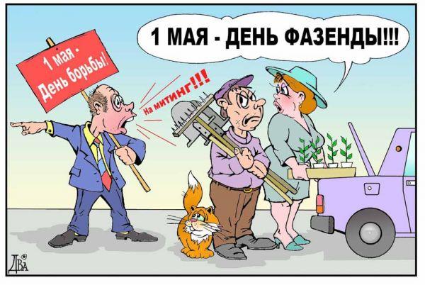 Карикатура: новый праздник, виктор дидюкин