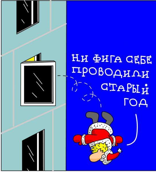 Карикатура: Проводили старый год, Дмитрий Бандура