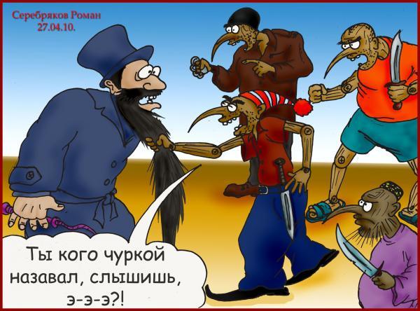 Карикатура: Буратиний шовинизм, Серебряков Роман