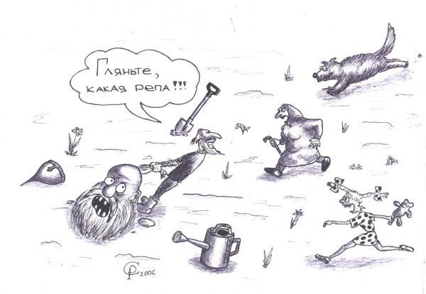 Карикатура: Репка, Серебряков Роман