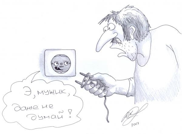 Карикатура: Розетка, Серебряков Роман