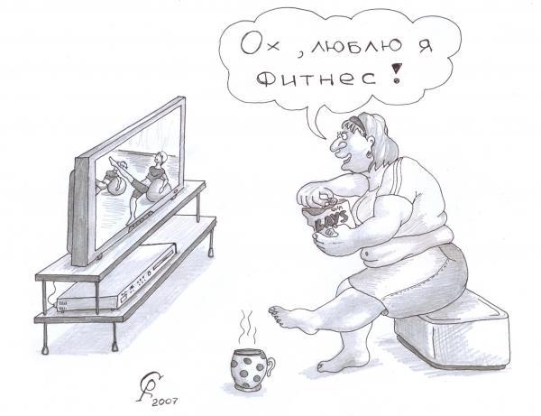Карикатура: Фитнес, Серебряков Роман