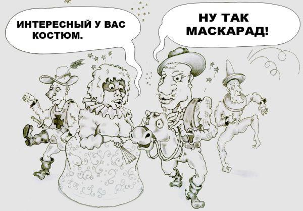 Карикатура: Маскарад, Дмитрий Субочев