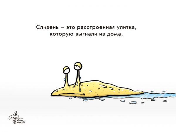 Карикатура: Слизень, Антон Ангел