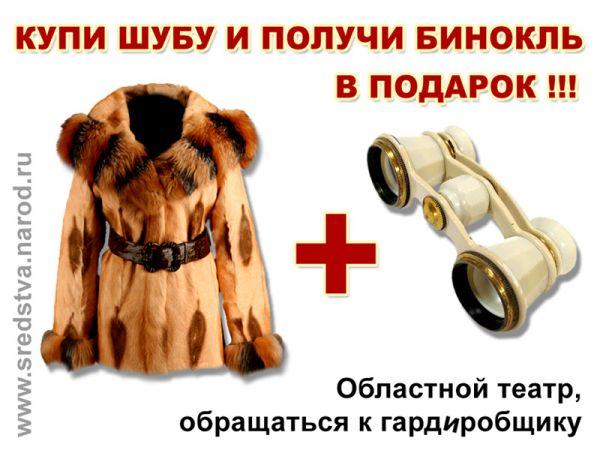 Карикатура: Сезонная распродажа верхней одежды, скидки и подарки!, SREDSTVA