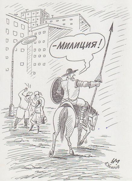Карикатура: Милиция !!!, Александр Умяров