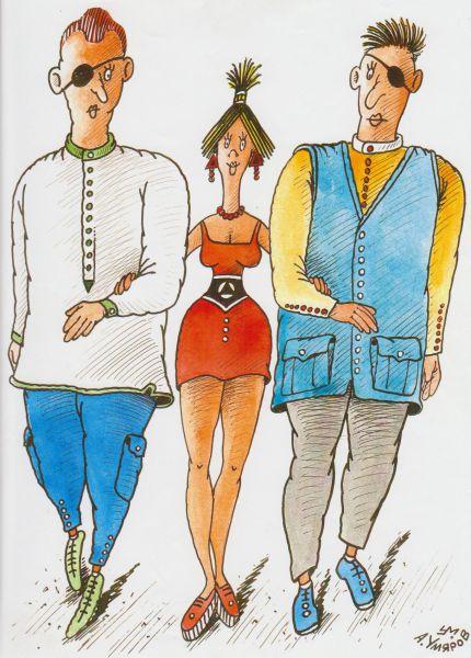 Карикатура: одноглазые ухажёры., Александр Умяров