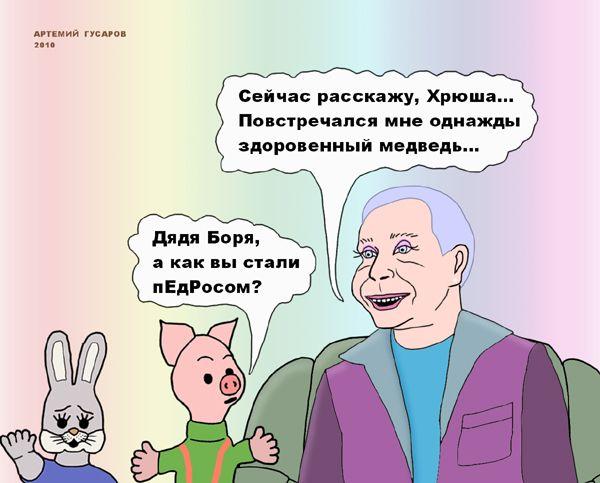 Карикатура: Спокойной ночи, малыши!