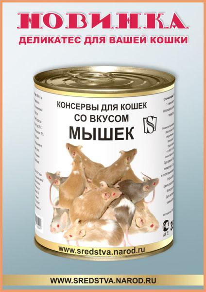 Карикатура: Новинка! Консервы для кошек со вкусом мышек!, SREDSTVA