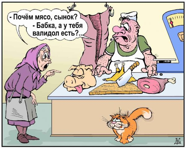 Карикатура: цена инфаркта, виктор дидюкин