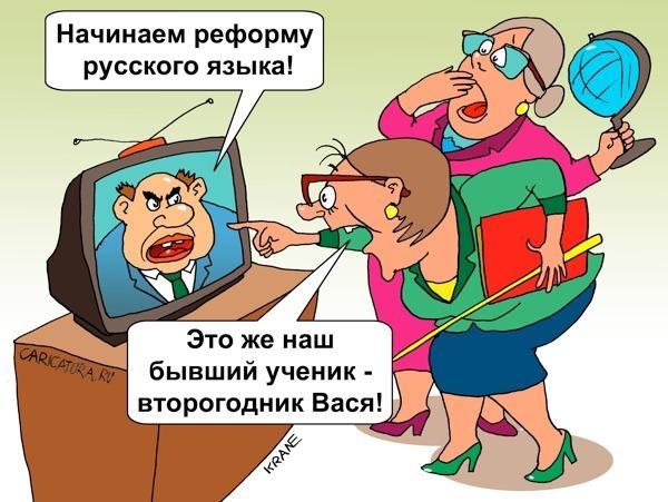 Карикатура: Второгодники, Евгений Кран