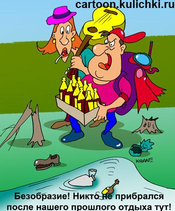 Карикатура: Природа для народа..., Евгений Кран