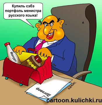 Карикатура: Культура-мультура, Евгений Кран