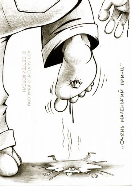 Карикатура: Ну очень маленький..., Сергей Корсун