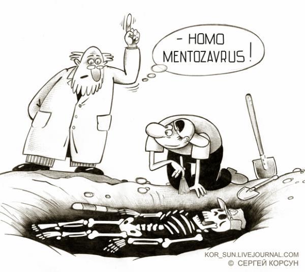 Карикатура: Занимательная археология, Сергей Корсун