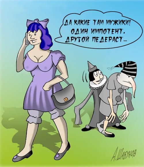 Карикатура: Мужики..., Александр Шабунов