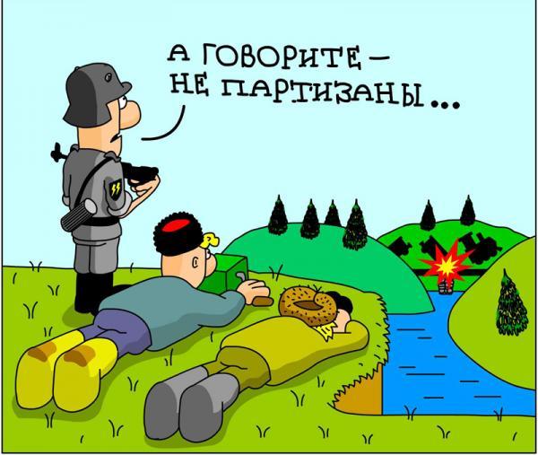 Карикатура: Партизаны?, Дмитрий Бандура