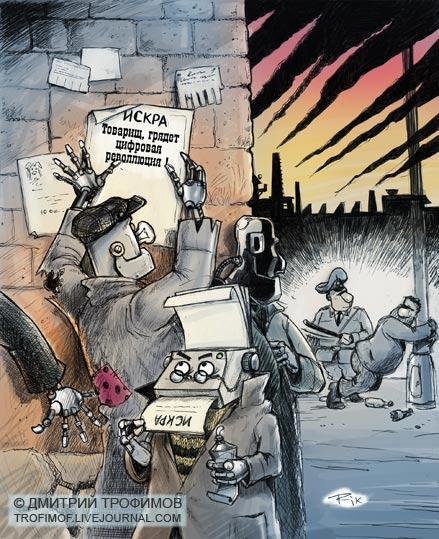 Карикатура: Товарищ ! Верь !  Взойдет она...., Трофимов Дмитрий