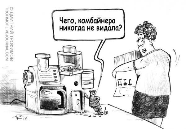 Карикатура: Комбайнёр, Трофимов Дмитрий