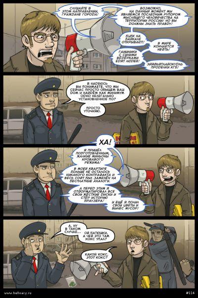 Карикатура: Проблемы, Офицер, Иван Хорошев