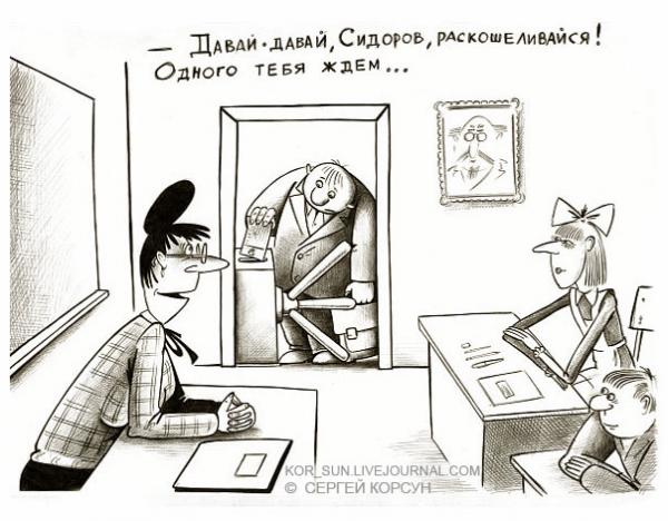 http://www.anekdot.ru/i/caricatures/normal/10/5/30/1.jpg
