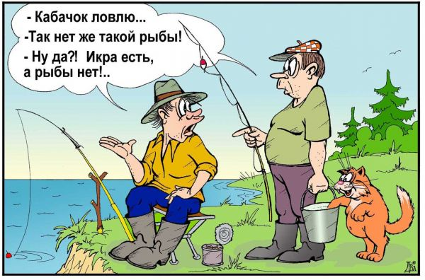 Карикатура: Рыбалка, виктор дидюкин