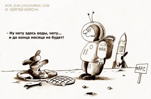 Карикатура: ВОДЫ НА МАРСЕ НЕТ! ... и в ближайшую неделю не будет!, Сергей Корсун