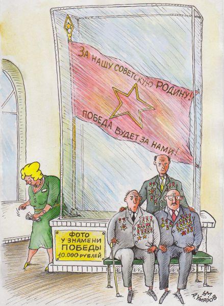 Карикатура: Фото  у знамени ПОБЕДЫ ., Александр Умяров