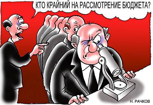 Карикатура: Кто крайний на рассмотрение бюджета?, Николай Рачков