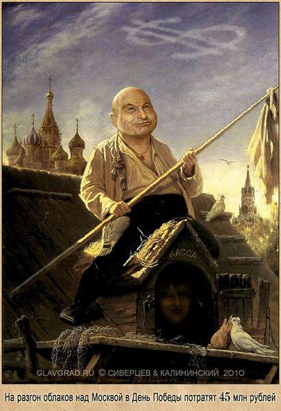 Карикатура: Я тучи разведу руками, Kalininskiy (Валентин Калининский)