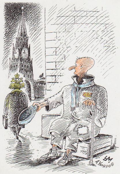 Карикатура: Помощь участникам ВОВ..., Александр Умяров