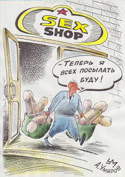 Карикатура: sex shop по-российски..., Александр Умяров