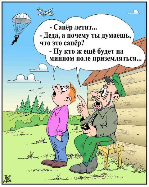 Карикатура: сапёр, виктор дидюкин