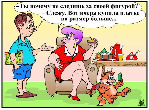 Карикатура: женская отмазка, виктор дидюкин