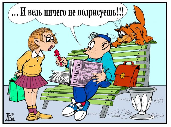 Карикатура: творческий облом, виктор дидюкин