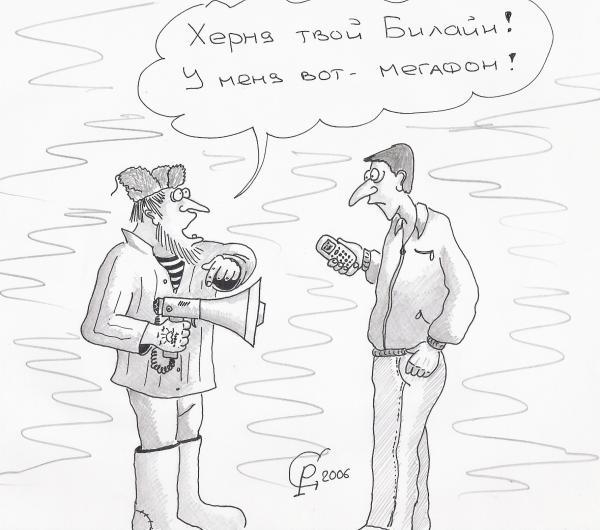 Карикатура: Связь, Серебряков Роман