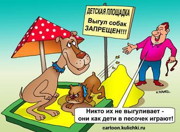 Карикатура: Детская площадка, Евгений Кран