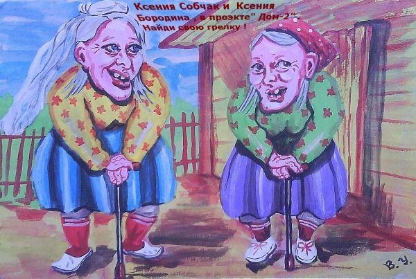 Карикатура: Дом-2, владимир ву