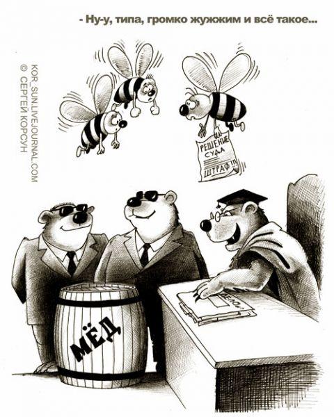 Карикатура: Самый гуманный и справедливый, Сергей Корсун