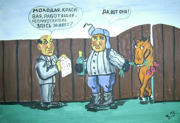 Карикатура: Жених., владимир ву