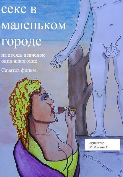 Карикатура: Секс в маленьком городе., владимир ву