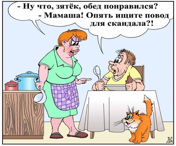 Карикатура: повод, виктор дидюкин